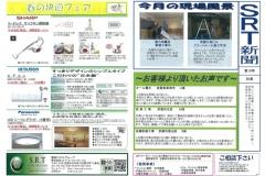 SRT新聞10_1