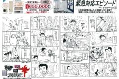 SRT新聞1_2