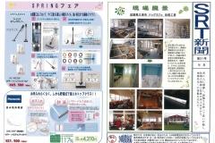 SRT新聞31_1