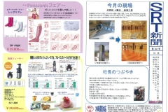 SRT新聞32_1