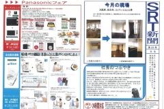 SRT新聞33_1