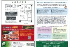 SRT新聞33_2