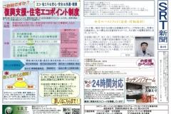 SRT新聞3_1