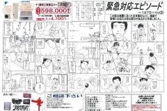 SRT新聞3_2