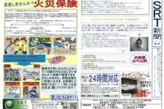SRT新聞4_1