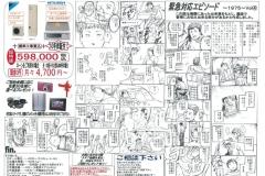 SRT新聞4_2