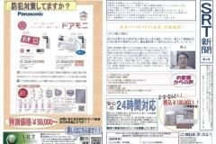 SRT新聞5_1