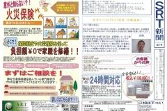 SRT新聞7_1