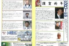 SRT新聞9_1