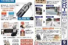 SRT新聞srt34_1