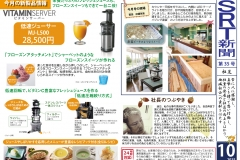 SRT新聞srt35_1