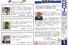 SRT新聞srt36_1