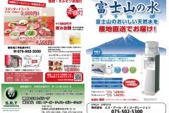 SRT新聞srt36_2