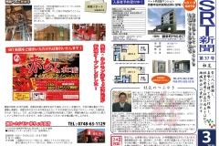 SRT新聞srt37_1