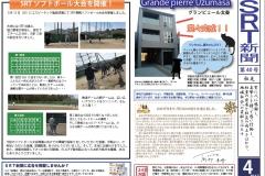 SRT新聞40_1